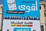 الجبهة الشعبية:نتائج وخيمة إذا انضمت القائمة العربية إلى قوائم صهيونية