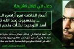 'داعش' يتبنى عملية تل أبيب التي نفذها نشأت ملحم؟!