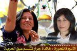 الأسيرة المحررة / خالدة جرار تتنسم عبق الحرية....سامي إبراهيم فودة
