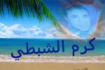 قتل يسمي صمود11عام آخر ...كرم الشبطي