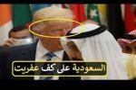 السعودية تقف على كف عفريت وتنتظر مصيراً حالك السواد.. بقلم: فهد الريماوي