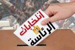 بدء الانتخابات الرئاسية في مصر وفوز السيسي في الجيب