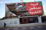 من الذي نشر لافتات عملاقة عليها أعلام فلسطين في إسرائيل؟