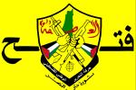 ماذا ستقرر حركة فتح في اجتماعها اليوم ؟
