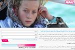 عريضة عالمية لإطلاق سراح الطفلة عهد التميمي