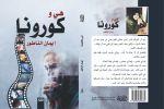 'هي و كورونا,' الرواية الفلسطينية الأكثر مبيعا في مصر ..
