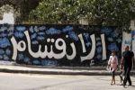 الشرذمة: المعضلة الحقيقية للحركة الوطنية الفلسطينية ' الكثرة لا تغلب الشجاعة بالضرورة وعقلية القبيلة لا تصنع ثورة'....دياب زايد