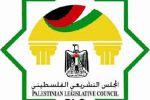 بيان صادر عن رئاسة المجلس التشريعي