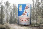 نتنياهو يشن حربا ضد المنظمة الصهيونية الأقوى في إسرائيل
