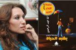 قصة للكاتبة 'لنا عبدالرحمن' ضمن قائمة أفضل قصص آسيا