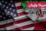 إيران ما بين السلام الأمريكي الكاذب والمواجهة الكبرى.....المهندس : ميشيل كلاغاصي