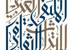 إيكروم - الشارقة يطلق اليوم الملتقى العربي للتراث الثقافي 2020