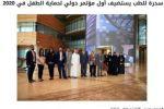 مؤتمر عالمي بمشاركة إسرائيلية في قطر