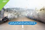 جوال تطلق سلسلة فعالياتها الخاصة بماراثون فلسطين الدولي في اطار رعايتها للعام الخامس على التوالي