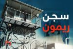 قوات القمع تقتحم قسم 3 في سجن 'ريمون' وتنقل أعضاء من الهيئة التنظيمية لجهة مجهولة