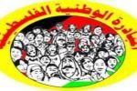 حركة المبادرة الوطنية الفلسطينية ترفض التمييز بين رواتب الموظفين العموميين