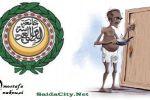 جامعة الدول 'العربية'...في أرذل سنوات العمر ... بقلم راسم عبيدات