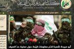 هآرتس: حظر موقع القسام في إسرائيل لهذه الاسباب ..؟