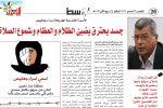 بمشاركة نقابة الصحفيين الفلسطينيين 'الوسط' الجزائرية تصدر الملحق الثالث عن الأسيرة إسراء جعابيص