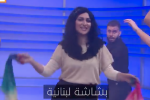بعد الأغنية 'اللبنانية' الساخرة من اللاجئين.. السوريون يردّون بكليب مماثل! (فيديو)