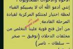 رسائل من مجهول تطالب اعضاء فتح بعدم انتخاب