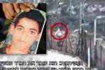 شاهد.. بهذه الطريقة أعدمت إسرائيل طفلاً قبل 5 سنوات غرب رام الله