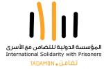 المؤسسة الدولية للتضامن مع الأسرى 'تضامن' تؤكد ضرورة الالتفاف حول قضية الأسرى ومساندتهم في ظل ممارسات الاحتلال التعسفية بحقهم