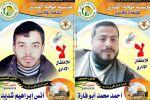'مهجة القدس': نقل الأسيرين المضربين أبو فارة وشديد إلى مشفى 'آساف هروفيه'