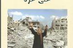 كتاب ابو شومر الجديد...لوحات ثلاثة حروب على غزة