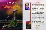 ' بين ليلة وضحاها'للقاصة والاعلامية الأردنية سحر حمزة
