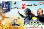 المثقفون الجزائريون يواصلون تضامنهم مع الأسرى