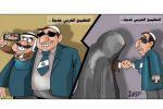 التطبيع وجسوره الفلسطينية والعربية...بقلم راسم عبيدات