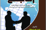 طبعة عربية لكتاب