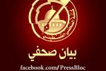 كتلة الصحفي الفلسطيني:إغلاق 'الفيس بوك' لحسابات النشطاء تواطؤ رخيص لجرائم الاحتلال الإسرائيلي