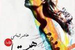 المرأة و 'هستيريا الجسد' للروائية هاجر تهامي