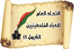 الاتحاد العام للأدباء الفلسطينييّن- الكرمل 48 يستكمل بناء هيئاته الوحدويّة