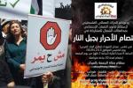 غدا.. اعتصام مركزي في نابلس رفضا لقانون الضمان