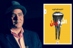 رواية الترجمان لأشرف أبو اليزيد...' 28 راوياً، 28 رواية'!...هاني نديم