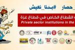 بيان صادر من مؤسسات القطاع الخاص لإلغاء ألية إعمار غزة GRM