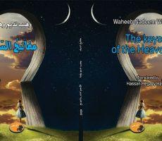 وهيب نديم وهبة 'مفاتيحُ السّماءِ' ...مسرحةُ القصيدةِ العربيةِ، القاهرة: بالعربيةِ والإنجليزية