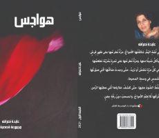 عايدة نصرالله تصدر مجموعتها  القصصية الثانية 'هواجس ' عن دار الوسط  في أقل من عام