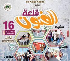 المهرجان الدولي للزيتونة بالقلعة الكبرى: عروض فنية وندوات فكرية وعلمية