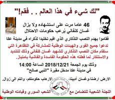تظاهرة احتجاجية على هدم الاحتلال للنصب التذكاري للشهيد غسان كنفاني في عكا