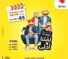 حضارة تطلق حملة 'لمتنا أحلى مع حضارةTV' بمناسبة حلول شهر رمضان المبارك