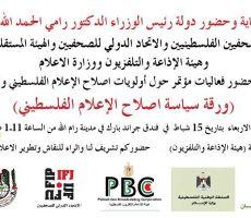 دعوة من نقابة الصحفيين