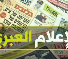 أضواء على الصحافة الإسرائيلية 17 تموز 2019