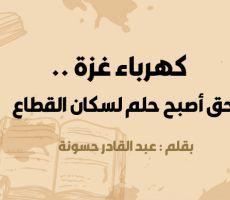 كهرباء غزة .. الحق أصبح حلم لسكان القطاع.....عبد القادر حسونة