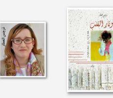 أوتار القلب : تأملات فلسفية لشخصيات من ورق للمغربية نرجس العطار...عثمان بوطسان
