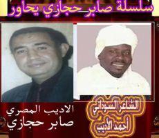 صابر حجازي يحاور الشاعر السوداني أحمد الأديب