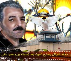الأسير محمد العرقان يصارع الموت بعد إصابته بورم حميد على الكبد....سامي ابراهيم فودة